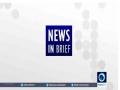 [29th April 2016] News In Brief 02:30 GMT   Press TV English