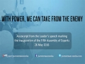 With Power, We can Take from the Enemy | Imam Sayyid Ali Khamenei | Farsi sub English