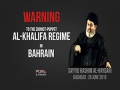 WARNING to the Zionist-Puppet Al-Khalifa regime in Bahrain | Arabic sub English