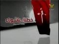 الليلة الرابعة لشهر محرم 1430 هـ Sayyed Hasan Nasrallah - Muharram - Arabic