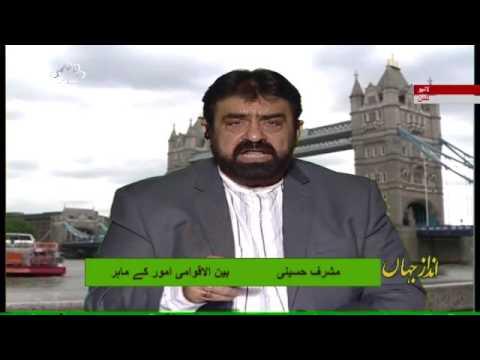 [04 May 2017] فرقہ واریت کے جڑ کون ہے- اندازہ جہاں - Urdu