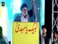 [استحکام پاکستان وامام مہدیؑ کانفرنس] Speech: H.I Hassan Zafar Naqvi - 21 May 2017 - Urdu