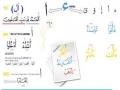 Tajweed in minutes  - the letter hamzah - English