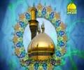 [8] السيد هاشم الحيدري - صفات انصار الله - arabic