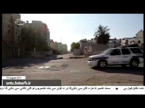 [15Aug2017] بحرین کے یوم آزادی پر آمریت مخالف مظاہرے - Urdu