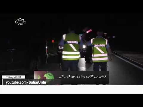[15Aug2017] پیرس کے ایک ریسٹورینٹ پر حملہ - Urdu