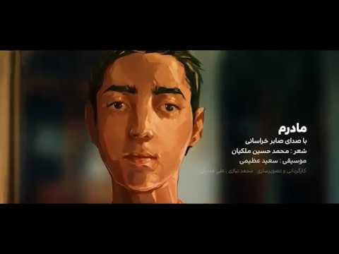 Mother - Sabir Khorasani - Farsi