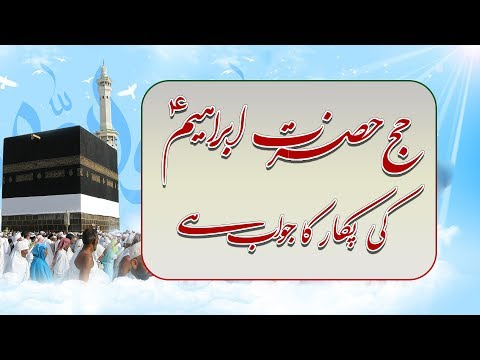 Hajj Sadaye Ibrahimi as | Urdu | Molana Muhammad Raza Dawodani | حج صدائے ابراہیمیؑ