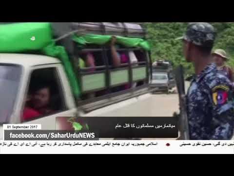 [01Sep2017] میانمار میں فوج کے حملے، سیکڑوں مسلمان جاں بحق- Urdu