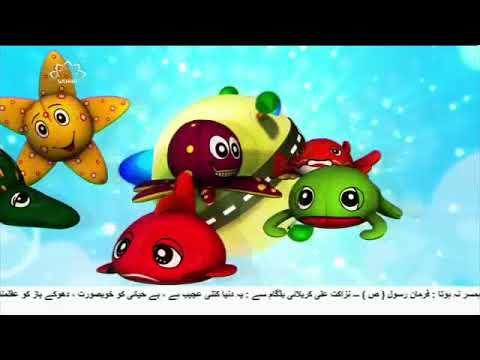 [05Sep2017] بچوں کا خصوصی پروگرام - قلقلی اور بچے - Urdu