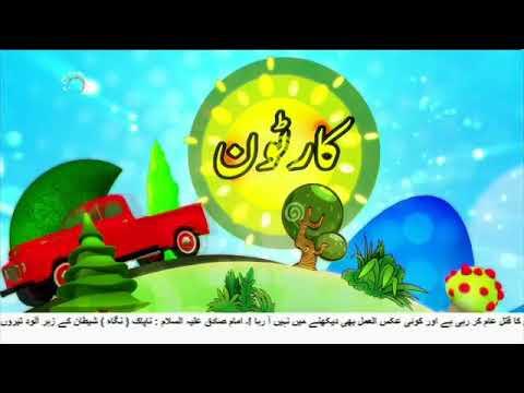 [17Sep2017] بچوں کا خصوصی پروگرام - قلقلی اور بچے - Urdu