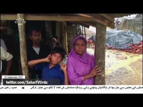 [23Sep2017] میانمار کے مسلمانوں کی پناہ گزینی کا مسئلہ - Urdu