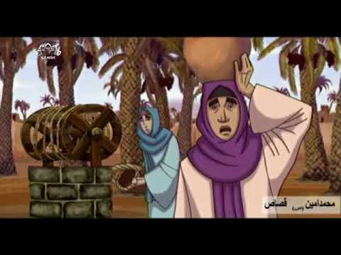 قصاص : محمد امین (ص)  - SaharTv Urdu