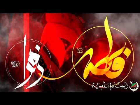 [Nauha 2017] Haey Ghurbat e Zehra s.a | ہائے غربت زہراؑ | Dasta-e-Imamia ISO - Urdu