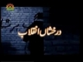 [14] Darakshan-e-Inqilab - Documentary on Islamic Revolution of Iran - Urdu