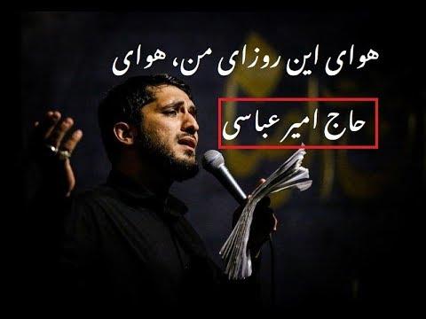هوای این روزای من، هوای سنگره - حاج امیر عباسی   Farsi