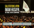 Salutations upon Imam Husayn, His Family, and His Companions | Arabic sub English