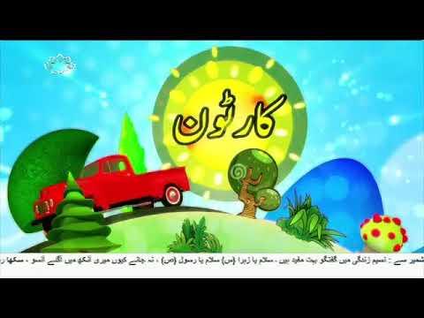 [18Nov2017] بچوں کا خصوصی پروگرام - قلقلی اور بچے - Urdu