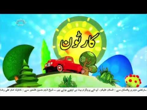 [20Nov2017] بچوں کا خصوصی پروگرام - قلقلی اور بچے - Urdu