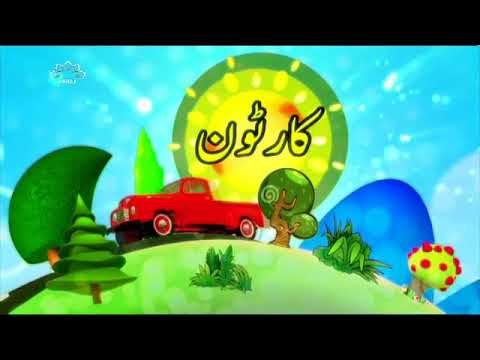 [25Nov2017] بچوں کا خصوصی پروگرام - قلقلی اور بچے - Urdu