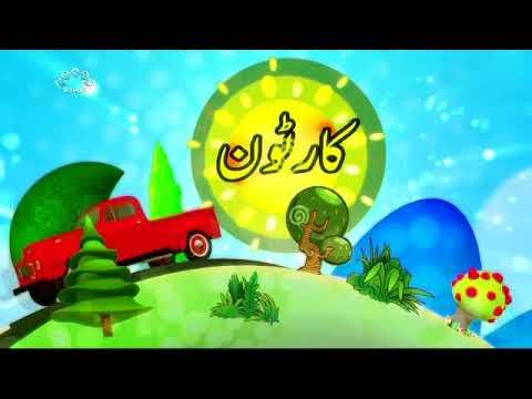 [27Nov2017] بچوں کا خصوصی پروگرام - قلقلی اور بچے - Urdu