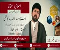 [Islami Aqaid-Touheed o adil- Course Dars 11 ] Toheed e Afaali - Urdu