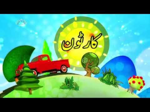 [06Dec2017] بچوں کا خصوصی پروگرام - قلقلی اور بچے - Urdu