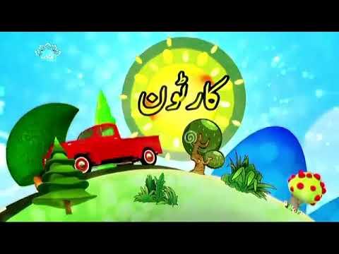 [10Dec2017] بچوں کا خصوصی پروگرام - قلقلی اور بچے - Urdu