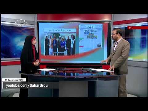 [11Dec2017] بحرینی وفد کا اسرائیل کا دورہ   - Urdu