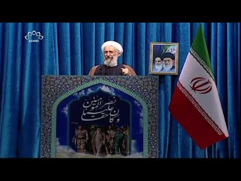 [15 Dec 2017] Tehran Friday Prayers - حجۃ الاسلام صدیقی | خطبہ مرکزی نماز جمعہ - Urdu