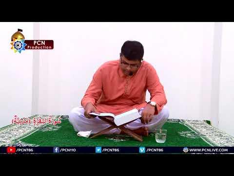 Quran Fehmi   Surah e Baqarah Verse (113 to 141)   31 December 2017 Allama Ghulam Abbas Raeesi - Urdu