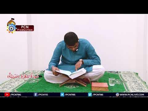 Quran Fehmi   Surah e Baqarah Verse (83 to 112)   24 December 2017 By Allama Mustafa Vakil - Urdu