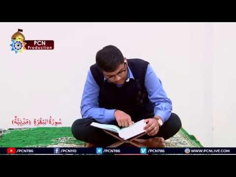 Quran Fehmi   Surah e Baqarah Verse (45 to 82)   17 December 2017 By Zahid Ali Zahidi - Urdu