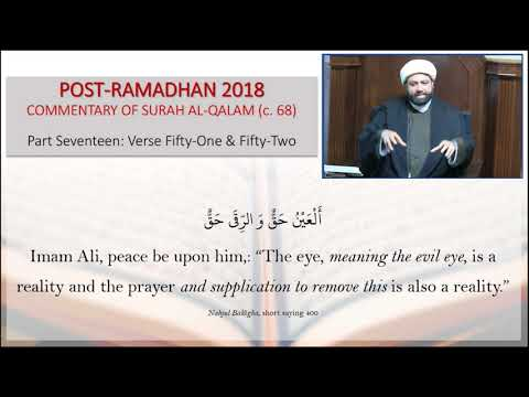 Commentary of Surah Al-Qalam: Part 17 - English