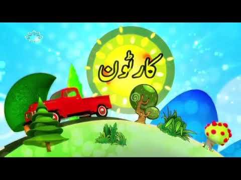 [17 Jan 2018] بچوں کا خصوصی پروگرام - قلقلی اور بچے - Urdu