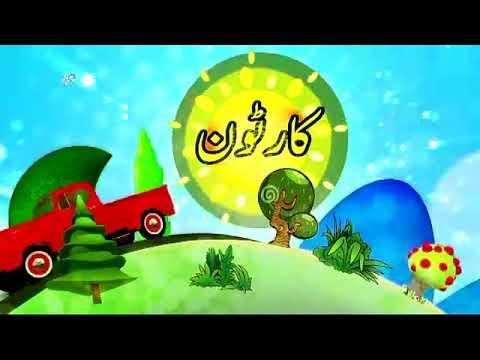 [22 Jan 2018] بچوں کا خصوصی پروگرام - قلقلی اور بچے - Urdu