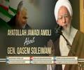 Ayatollah Jawadi Amoli about Gen. Qasem Soleimani   Farsi sub English