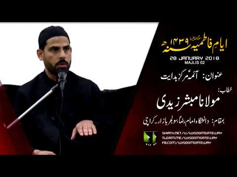 [Majlis 2] Khitaab: Moulana Mubashir Zaidi | Topic: Aaima as Markaz-e-Hidayat | Ayaam-e-Fatimiya (sa) 1439/2018
