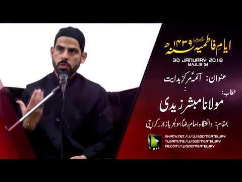 [Majlis 4] Khitaab: Moulana Mubashir Zaidi | Topic: Aaima as Markaz-e-Hidayat | Ayaam-e-Fatimiya (sa) 1439/2018