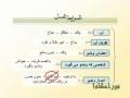 نور احکام 1 - توضیح المسایل Persian شستن طرف راست و طرف چپ بدن
