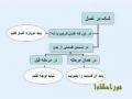 نور احکام 1 - توضیح المسایل Persian شکیات غسل