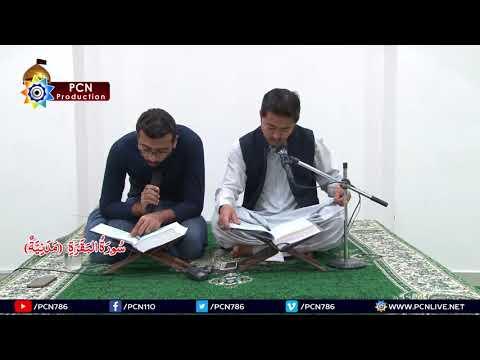 Quran Fehmi Surah e Baqarah Verse(252 to 273) & Aal e Imran(1 to 20) 11th Feb 18 By H I Umais Ashraf