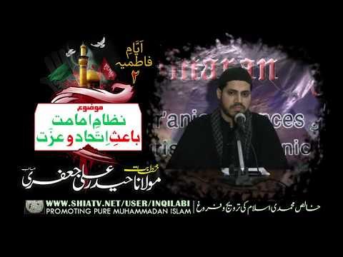 🎦  کلپ 2 - ایّامِ فاطمیہ - نظامِ امامت باعثِ اِتّحاد و عزّت - Urdu