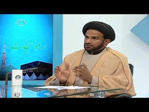 [16 Feb 2018] اسلام میں خمس کی اہمیت - Rahe Nijat | راہ نجات - Urdu