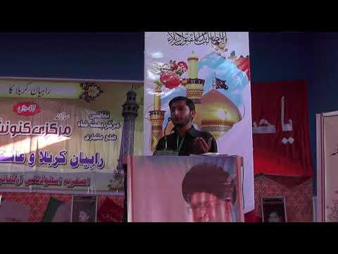 [47th Rahiyan Karballa O Ashiqan Mehdi] Debate Competition Willayat Faqih Ya Maghribi Jamhoriat By Brother Sajjad - Urdu