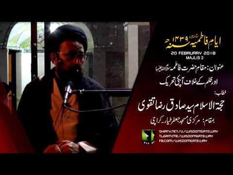[Majlis 2] Khitaab: H.I Moulana Sadiq Raza Taqvi   Topic: Maqam-e-Hazrat Fatima (sa) - 1439/2018 - Urdu