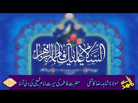 Seerat H. Fatima Imam Khomenie Ki Dili Tamanna | H.I Shahid Raza Kashfi
