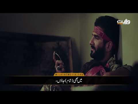 فارسی ترانہ''مدافع حرم''اردو سبٹائٹل کے ساتھ | Farsi sub Urdu