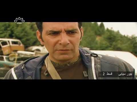 [ Drama Serial ] Chor Sipahi |چور سپاہی- Episode 02 | SaharTv - Urdu