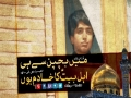 ترانہ   میں بچپن سے ہی اہل بیتؑ کا خادم ہوں   Farsi sub Urdu